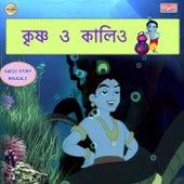 Krishna O Kalia de 羽生未来
