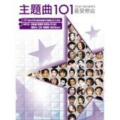 Zhu Ti Qu 101 by Various Artists