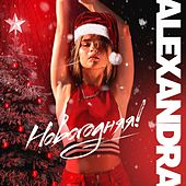 Новогодняя von Alexandra