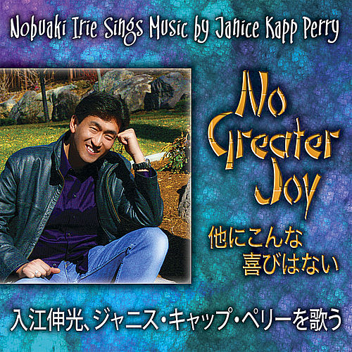 No Greater Joy by Janice Kapp Perry