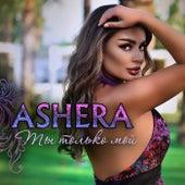 Ты только мой de Ashera