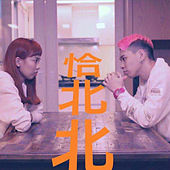 Love-hate Relationship von Yonien