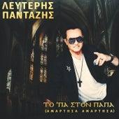 Ta 'Pa Ston Papa (Amartisa Amartisa) von Lefteris Pantazis (Λευτέρης Πανταζής)