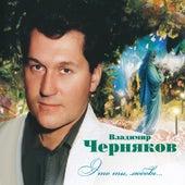 Это ты, любовь di Владимир Черняков