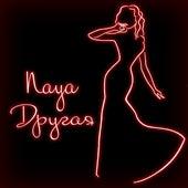 Другая by Naya