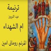 Om Elshohadaa de Various Artists