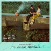 Chocolate,Pt.5(Original Television Soundtrack) de Ailee