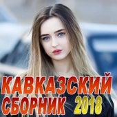 Кавказский сборник 2018 by Разные исполнители