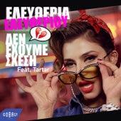 Den Exoume Sxesi by Eleftheria Eleftheriou (Ελευθερία Ελευθερίου)