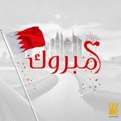 مبروك by حسين الجسمي