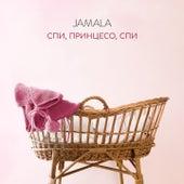 Спи, принцесо, спи de Jamala