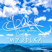 Музыка de Elpako
