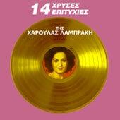 14 Hrises Epitihies von Haroula Labraki (Χαρούλα Λαμπράκη)