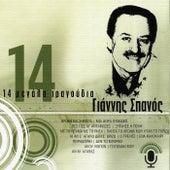 14 Megala Tragoudia von Giannis Spanos (Γιάννης Σπανός)