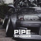 Япония de Pipe