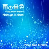 Sound of Rain (Piano One Version) by Nobuya  Kobori