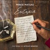 Eftihia by Minos Matsas (Μίνως Μάτσας)