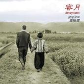 Honeymoon by Gong Linna