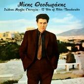 Mikis Theodorakis, Dodeka Megales Epitihies - 12 Hits of Mikis Theodorakis by Various Artists