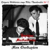 Grigoris Bithikotsis Sings Mikis Theodorakis, Vol. 2 by Grigoris Bithikotsis (Γρηγόρης Μπιθικώτσης)