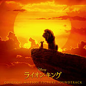 The Lion King (Original Motion Picture Soundtrack/Japanese Version) by Various Artists