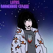 Пламенное сердце de Lotus