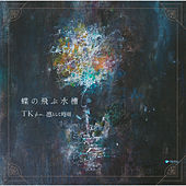Chou No Tobu Suisou by TK from Ling tosite sigure