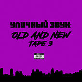Уличный Звук:Old and New Tape 3 von Various Artists