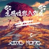 烏鴉咬與八咫烏 by Xing Kong