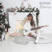 Помни de Ilona