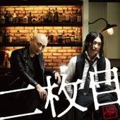 二枚目 by Kari Band