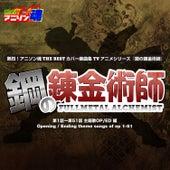 Netsuretsu! Anison Spirits the Best -Cover Music Selection- TV Anime Series ''Fullmetal Alchemist'' Vol. 1 by Various Artists