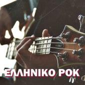 Ελληνικό Ροκ von Various Artists