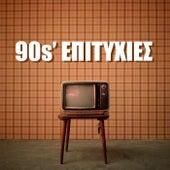 90s Ελληνικές Επιτυχίες de Various Artists