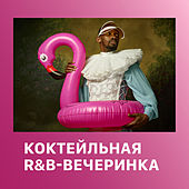 Коктейльная R&B-вечеринка by Various Artists