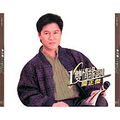 Huan Qiu Yi Shuang Qing Yuan Xi Lie de Michael Kwan