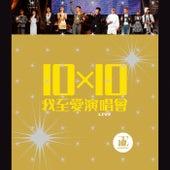 10 X 10 Wo Zhi Ai Yan Chang Hui (Live) by Various Artists