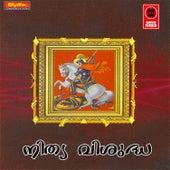 Nithya Vishudha de 羽生未来