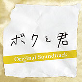 Boku To Kimi (Original Motion Picture Soundtrack) by Various Artists