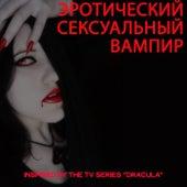 Эротический Сексуальный Вампир (Inspired By The TV Series