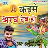 Kaise Aragh Deb Ho by Ajit Singh