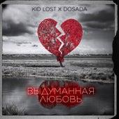 Выдуманная любовь by Kid lost