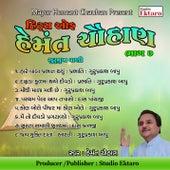 Hits Of Hemant Chauhan Pt-7-Gurumukh Vani by Hemant Chauhan