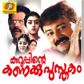 Kurupinte Kanakkupusthakam (Original Motion Picture Soundtrack) by Balachandramenon