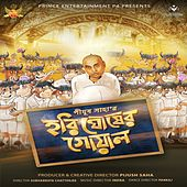 Hari Ghosher Gowal (Original Motion Picture Soundtrack) de Rabindranath Tagore Indranil Aich