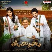 Tholu Bommalata (Original Motion Picture Soundtrack) by Suresh Bobbili