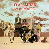 O Arabas Me Ti Mario de Vasilis Tsitsanis, Mario, Kostas Vomvolos, Hristos Mitrentzis, Dionysis Roussos, Filippos Papafilippou, Giorgos Mitsakis