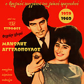 Manolis Aggelopoulos (Μανώλης Αγγελόπουλος):