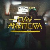 Ola Anapoda von Long3