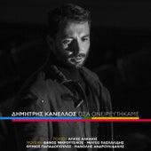 Osa Onireftikame by Dimitris Kanellos